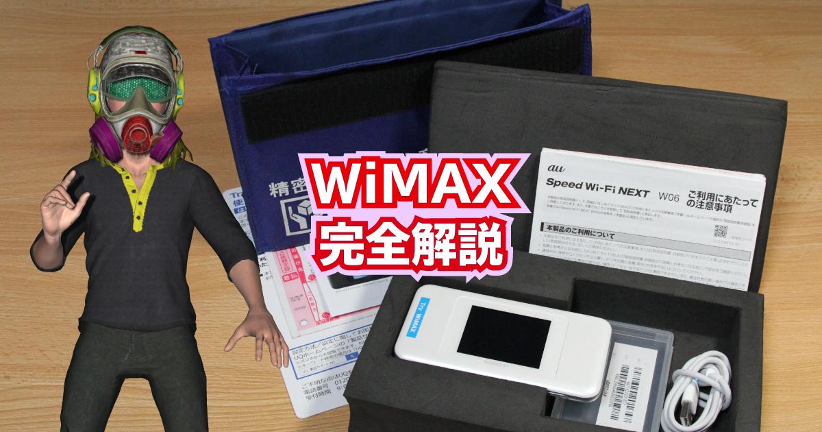 【超まとめ】初心者でも分かるWiMAX基本情報のすべてを完全解説