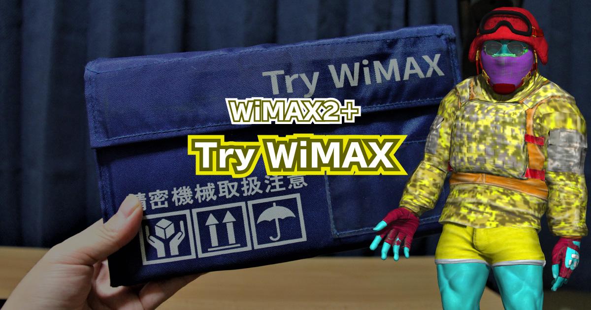 完全無料お試しサービスTry-WiMAXを画像付きレビュー!