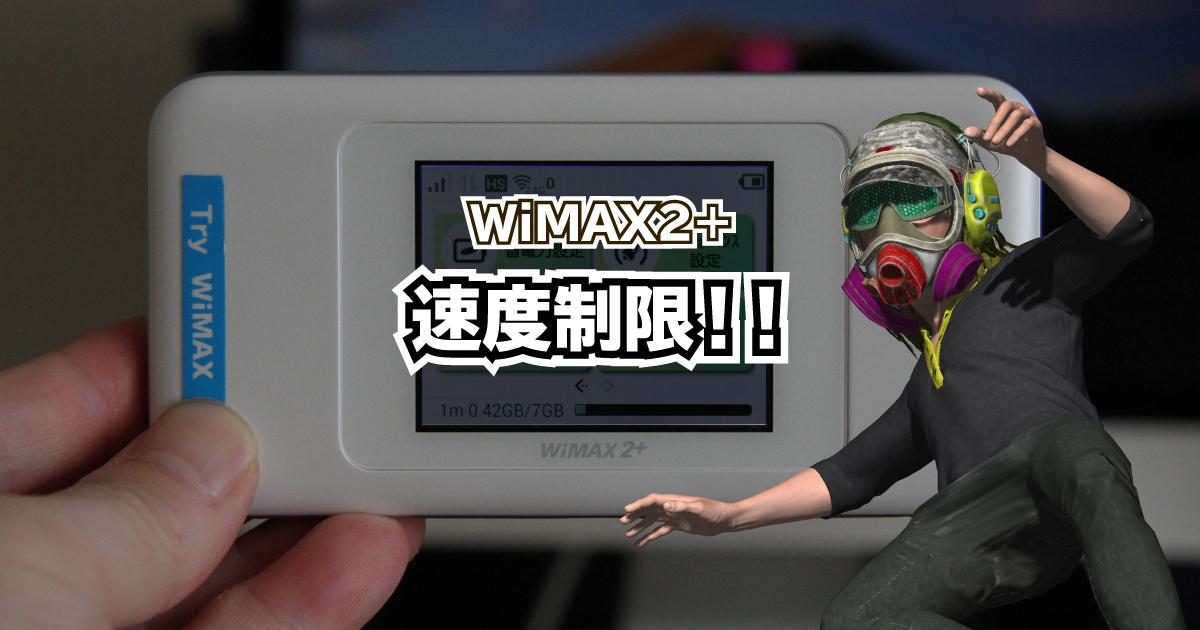 WiMAXの速度制限を解説|図解でわかる!
