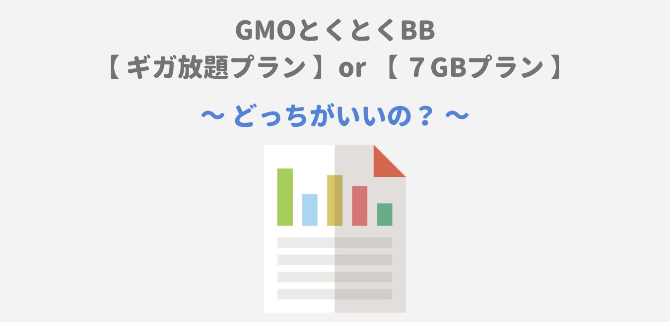 GMOとくとくBB「ギガ放題プラン」と「7GBプラン」どっちが良いの?