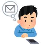 メールの受信を待つ男性
