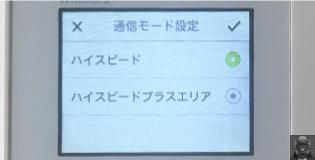 WiMAX通信モード設定画面