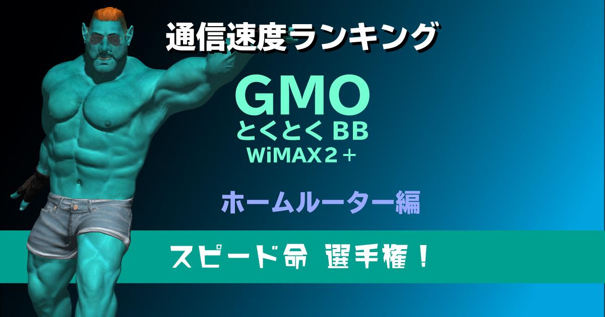 WiMAXホームルーター通信速度ランキングを紹介!