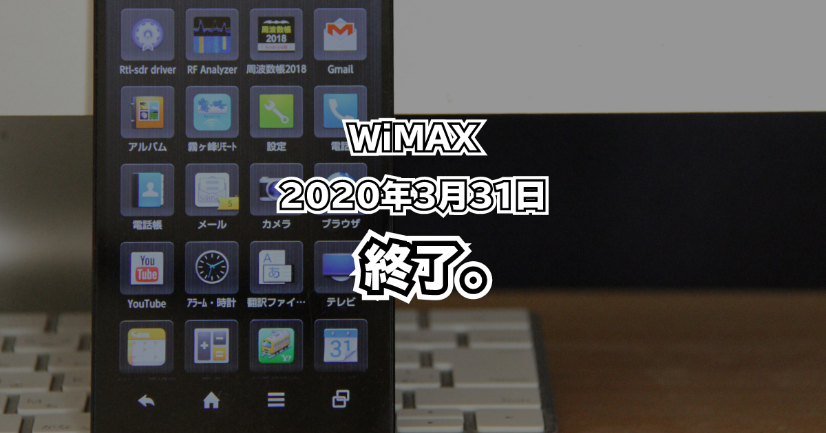WiMAX回線が終了!サービス終了による必要な対応方法と対象機種