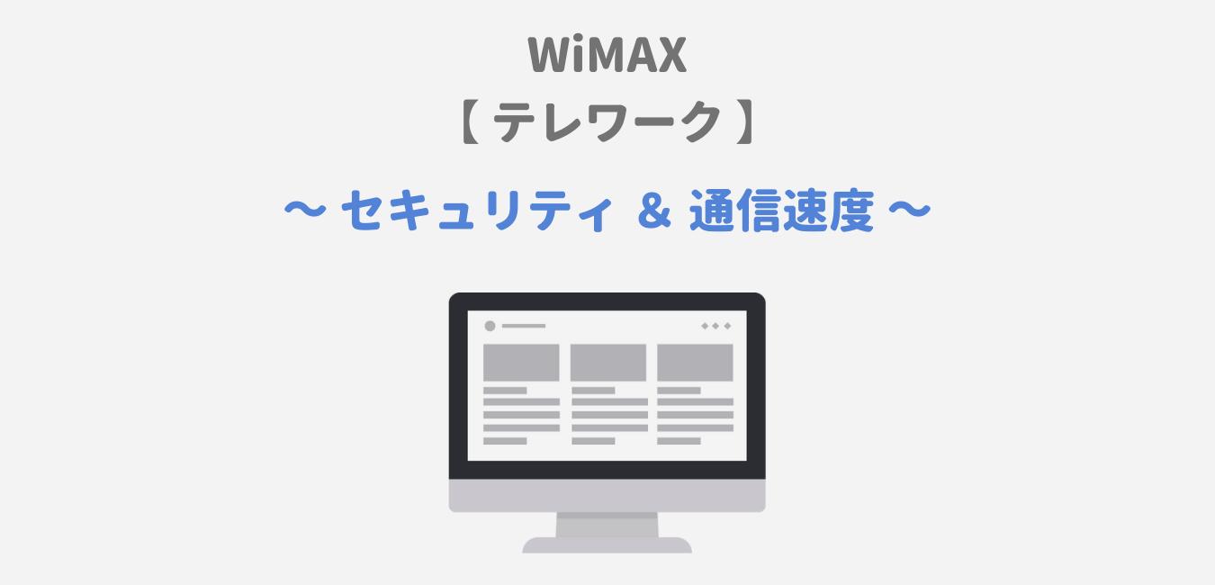 【テレワーク】WiMAXのセキュリティや通信速度を完全解説!
