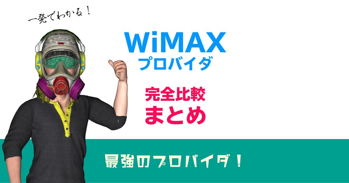 【2020年8月】WiMAXプロバイダ比較まとめ