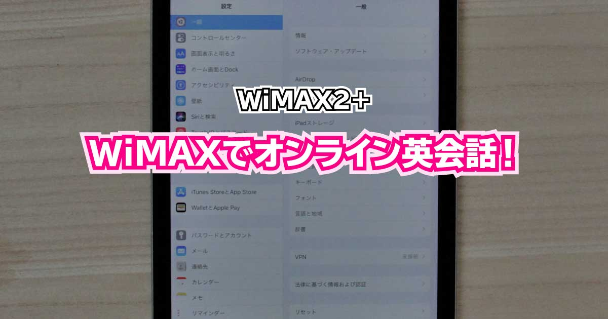 WiMAXでオンライン英会話ネット環境をつくる方法!