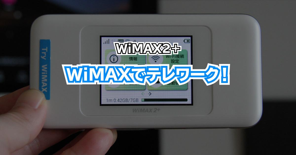 WiMAXでテレワーク!在宅ネットワークに必要な通信環境をつくる方法