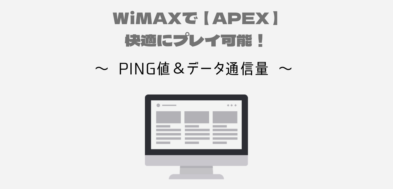 WiMAXでPS4「Apex Legends」が快適にプレイ可能!