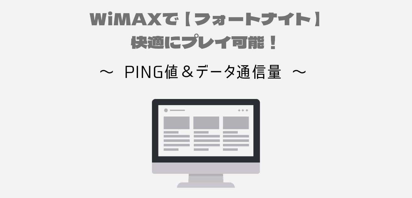 WiMAXで「フォートナイト」が快適にプレイ可能!