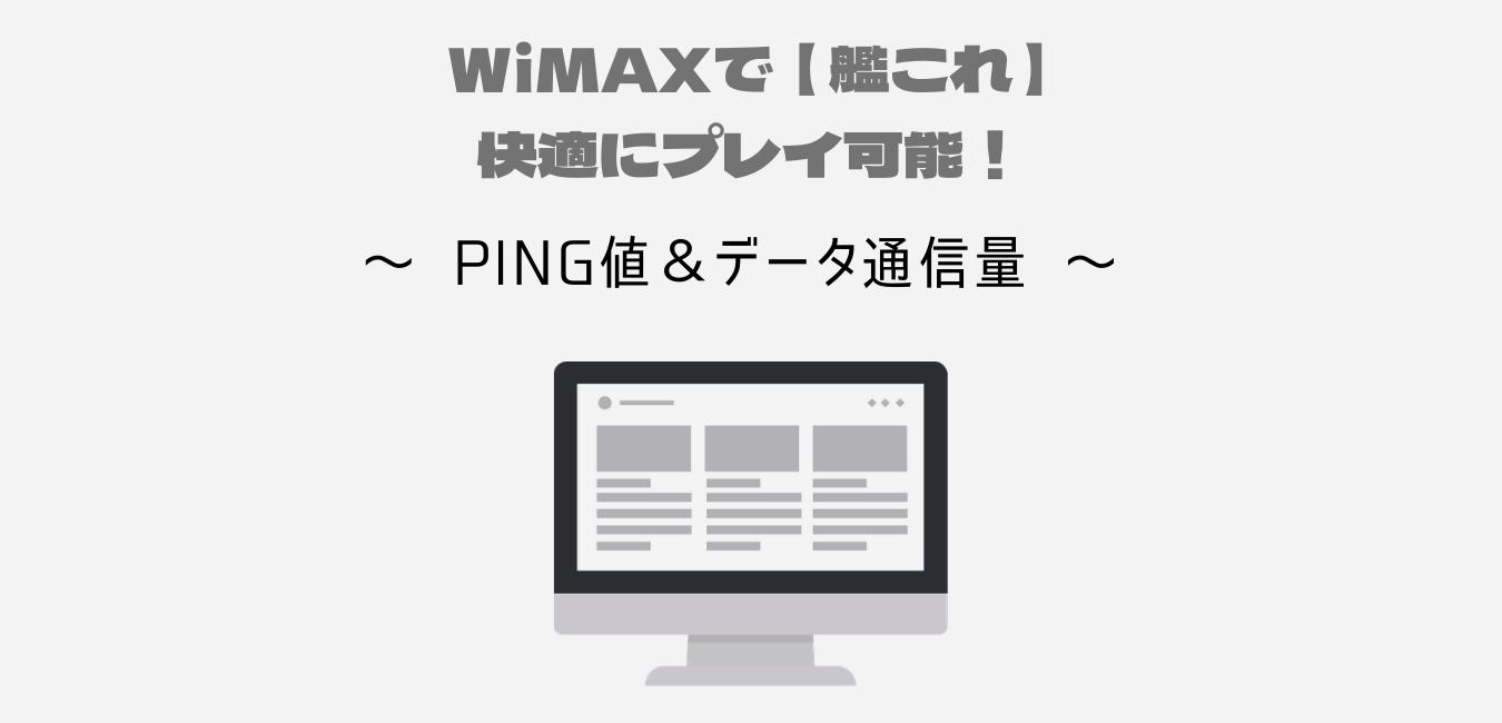 WiMAXで「艦これ」が快適にプレイ可能!