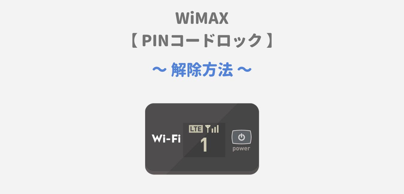 【緊急】WiMAXのPINコードのロック解除方法!