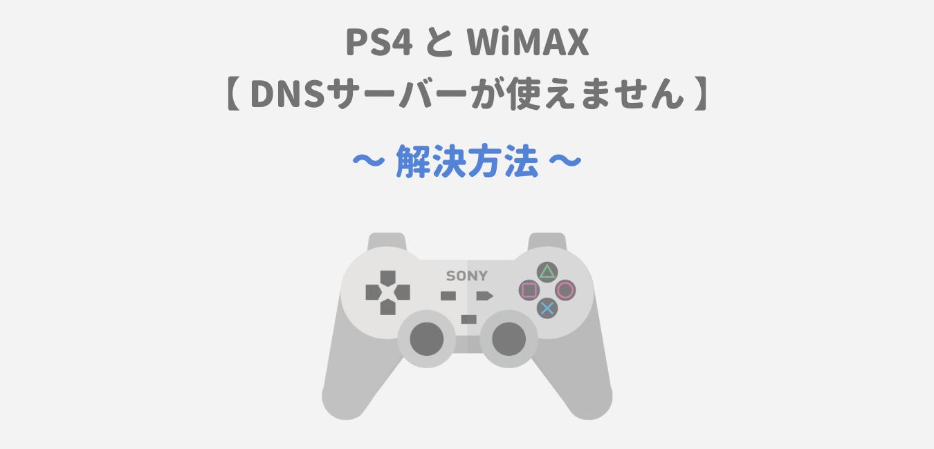 PS4とWiMAX「DNSサーバーが使えません」の解決方法!