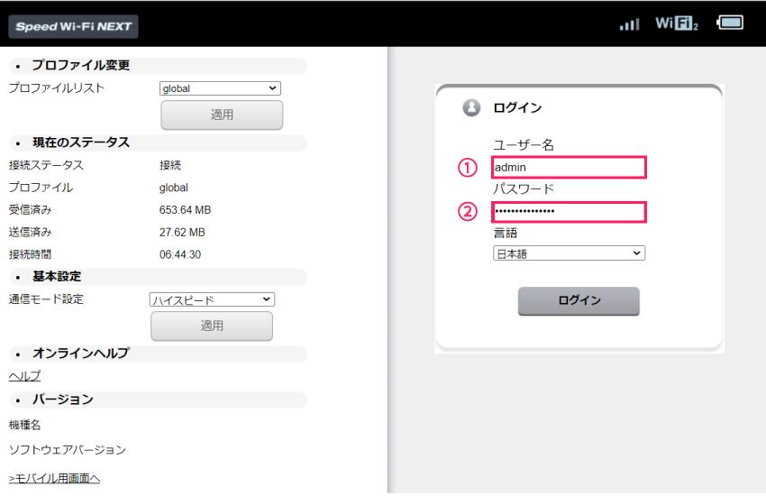 Speed-Wi-Fi-NEXT設定ツールログイン画面