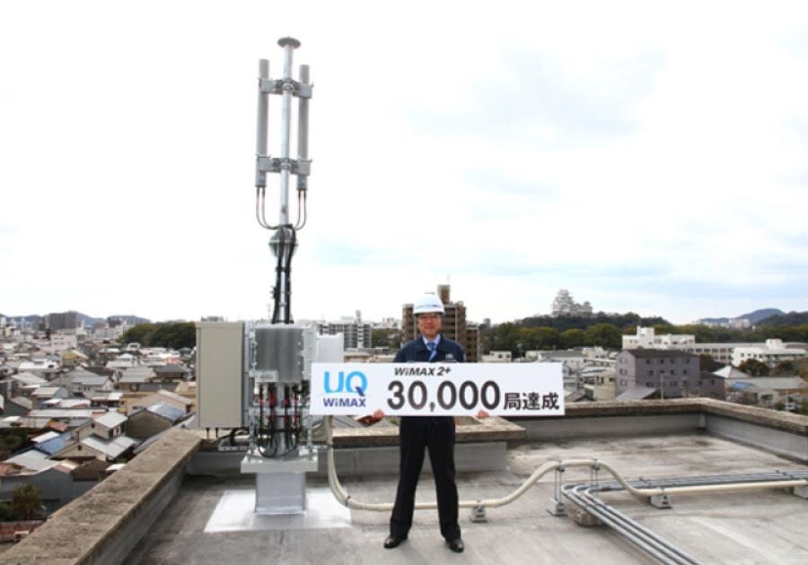UQ-WiMAXの電波塔(アンテナ)