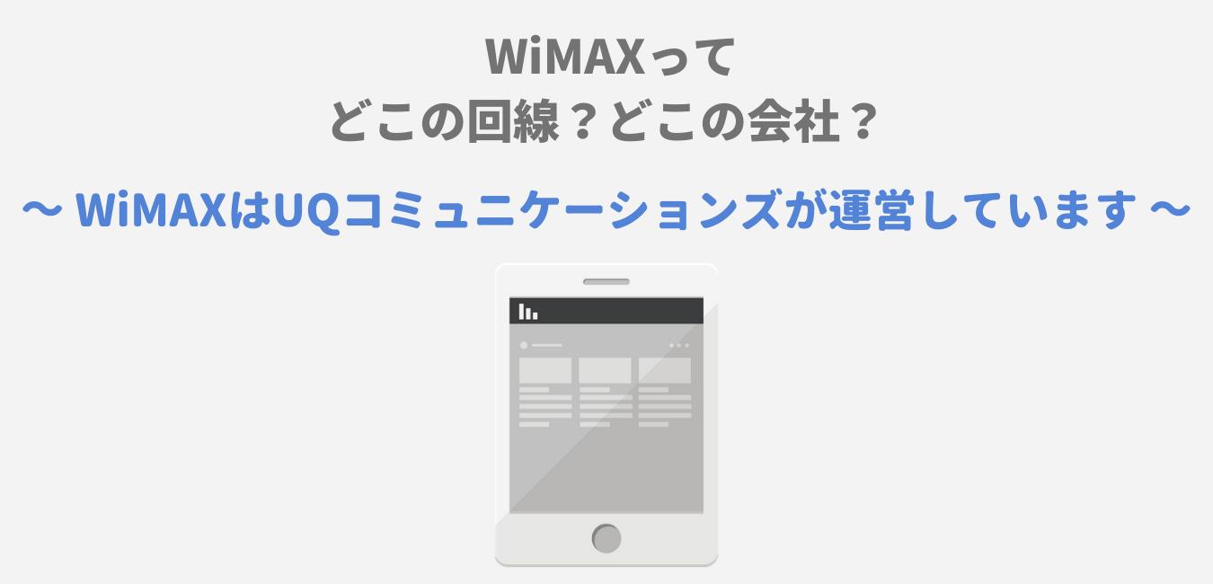 WiMAXってどこの回線?