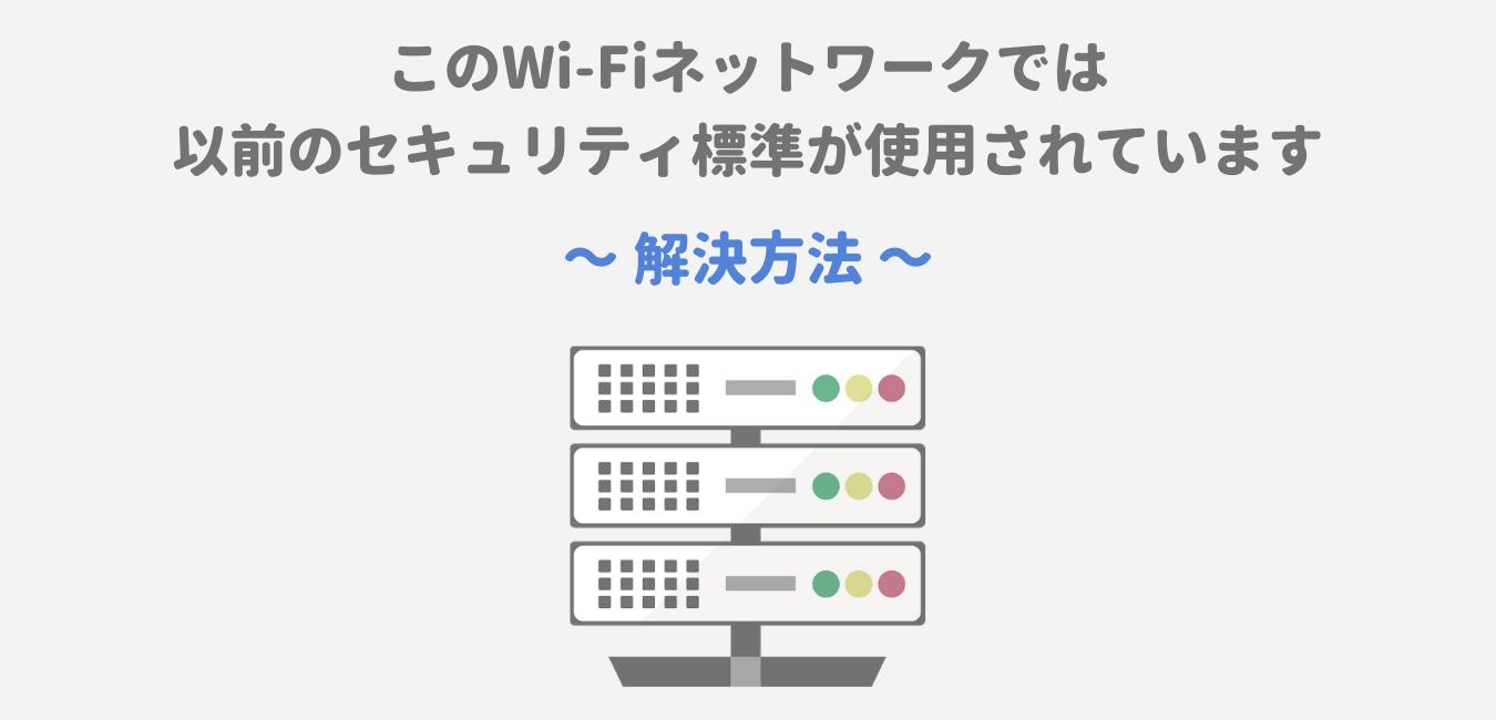 WiMAXとPC接続時「このWi-Fiネットワークでは以前のセキュリティ標準が使用されています」解決方法