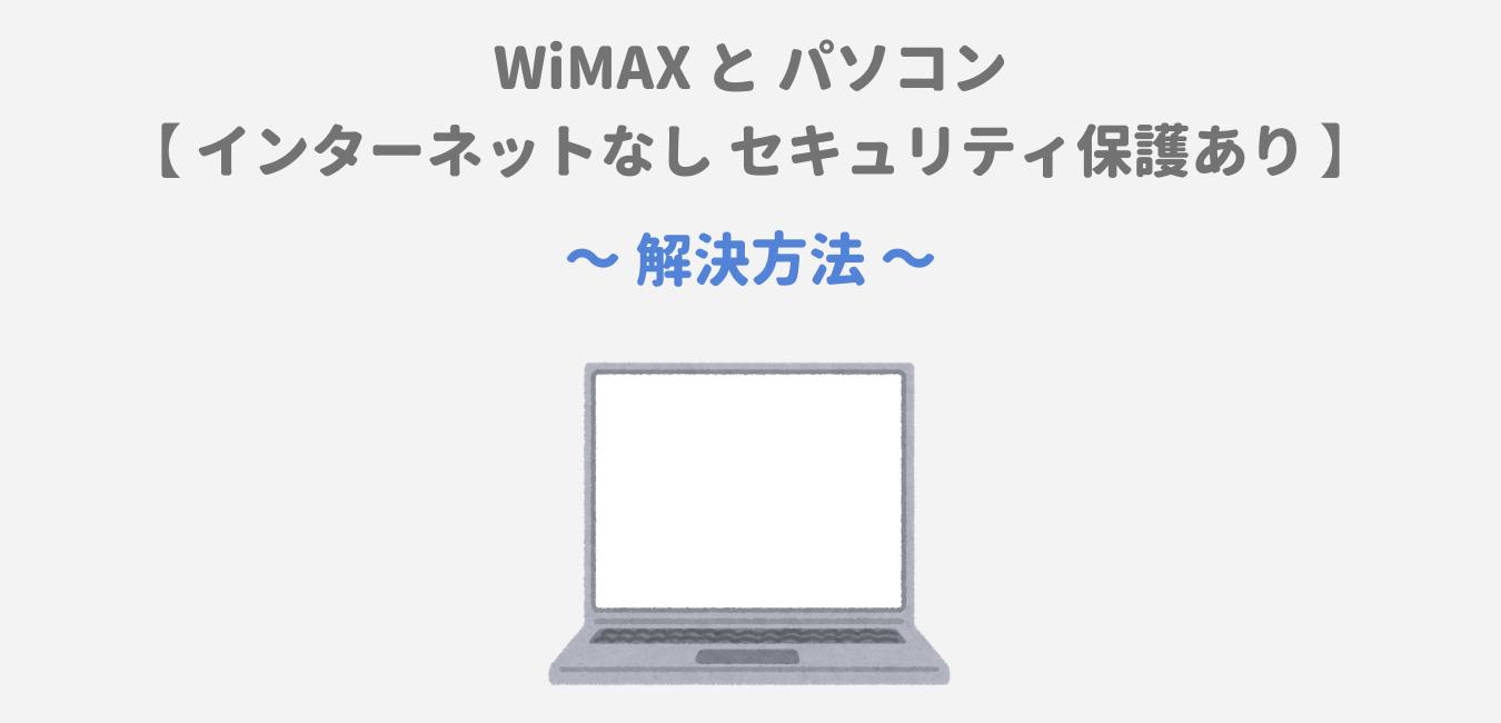 WiMAXとPC接続時「インターネットなし セキュリティ保護あり」解決方法