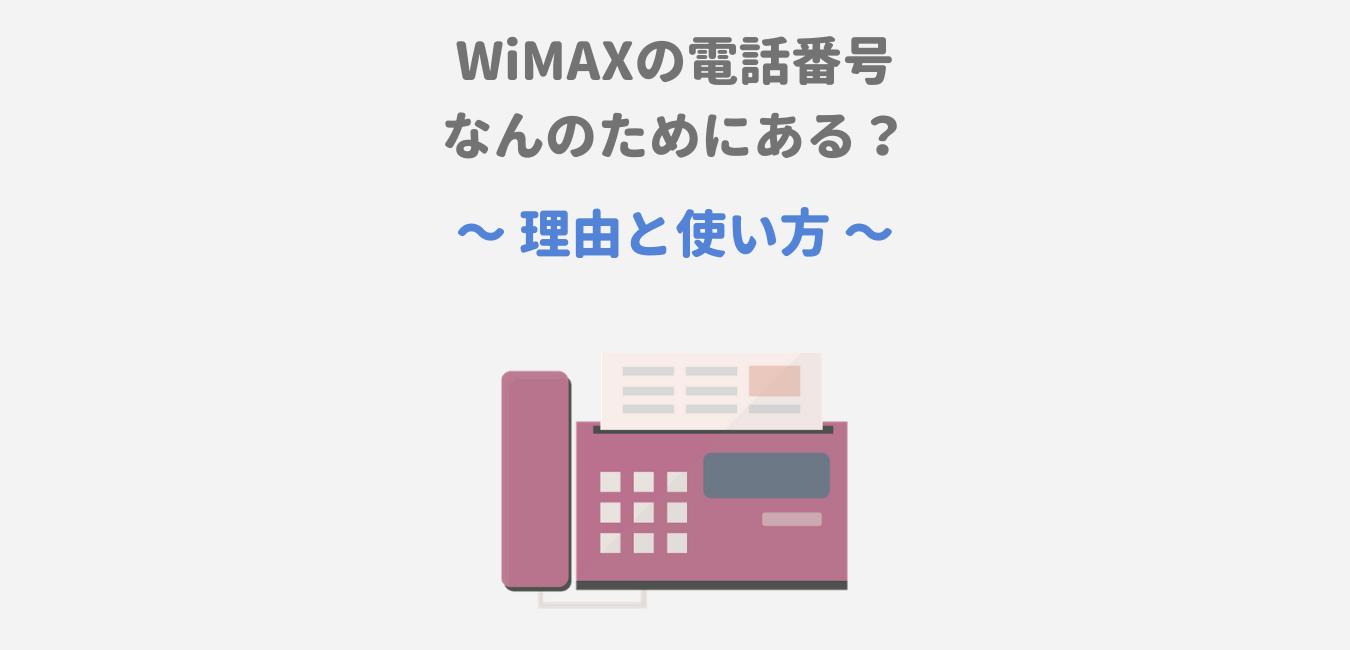 WiMAXの電話番号とは?電話番号が付与される理由と使い方!