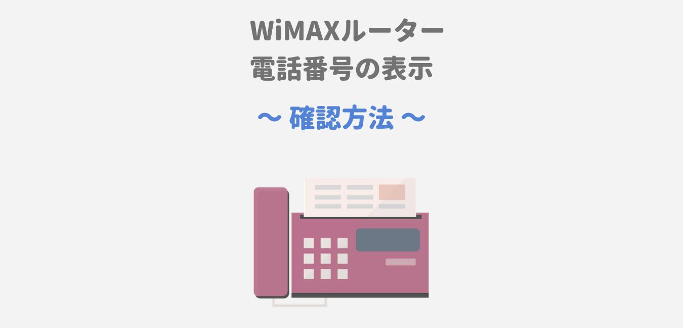 WiMAXルーターの電話番号の確認方法