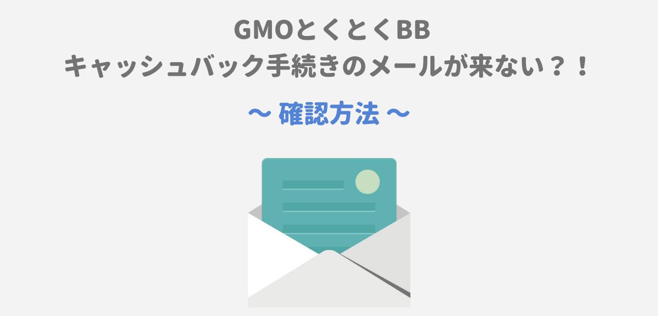 【WiMAX】GMOとくとくBBのキャッシュバックメールが来ない?!