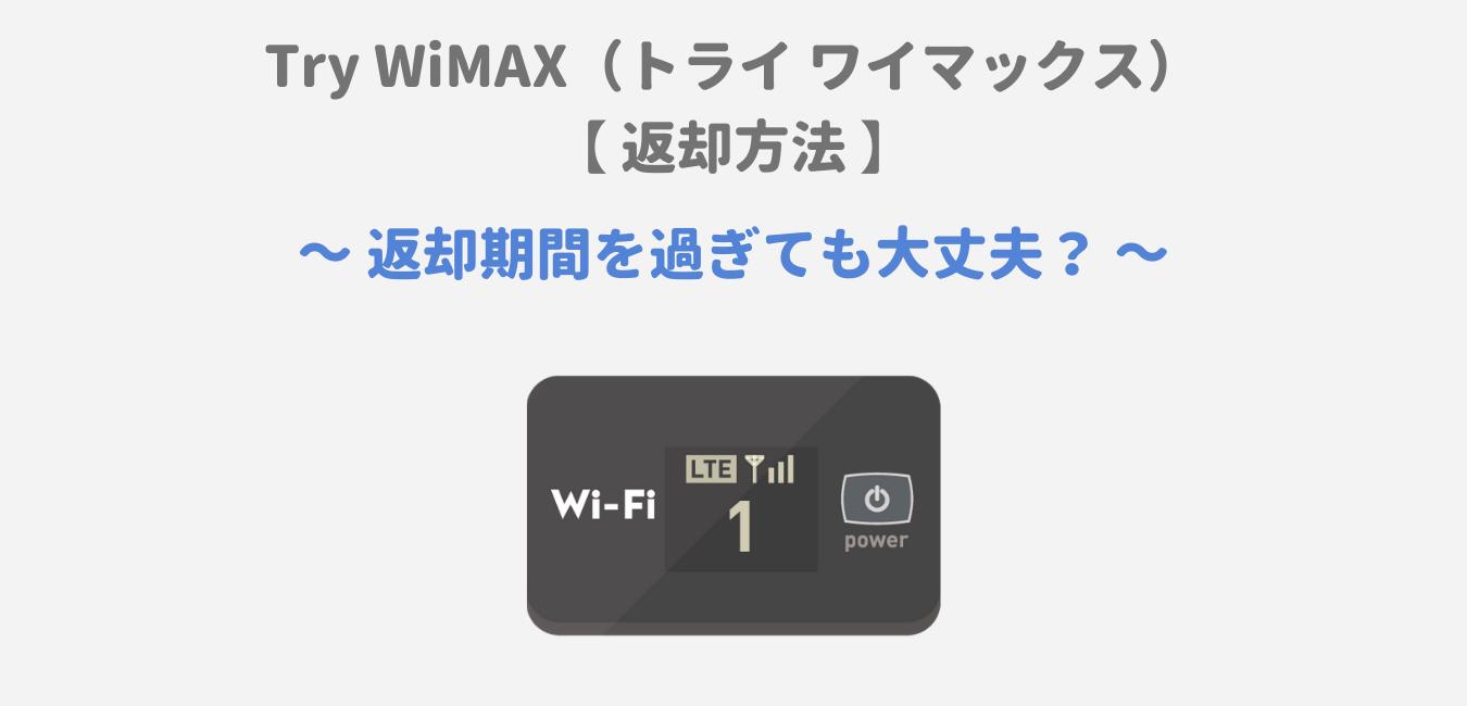 Try WiMAXの返却方法!返却期限を過ぎても大丈夫?