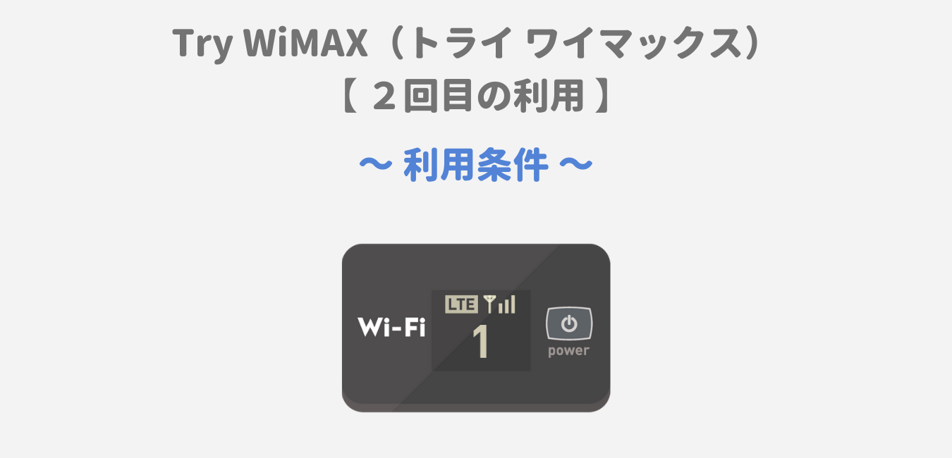 Try WiMAXは2回目でも利用可能!