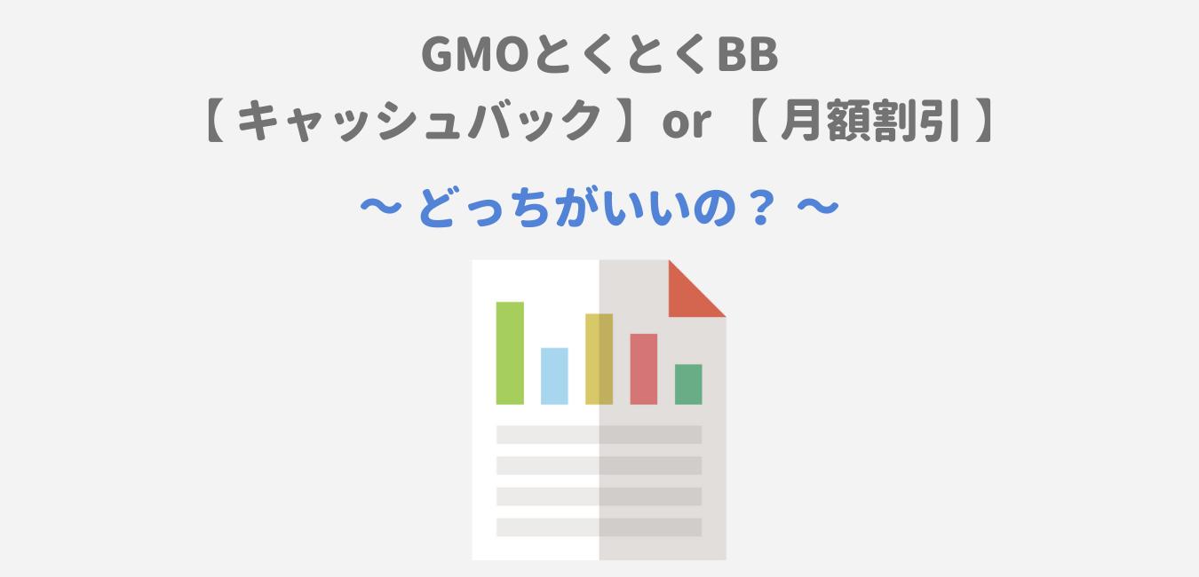 GMOとくとくBB【キャッシュバック・月額割引】を完全比較!