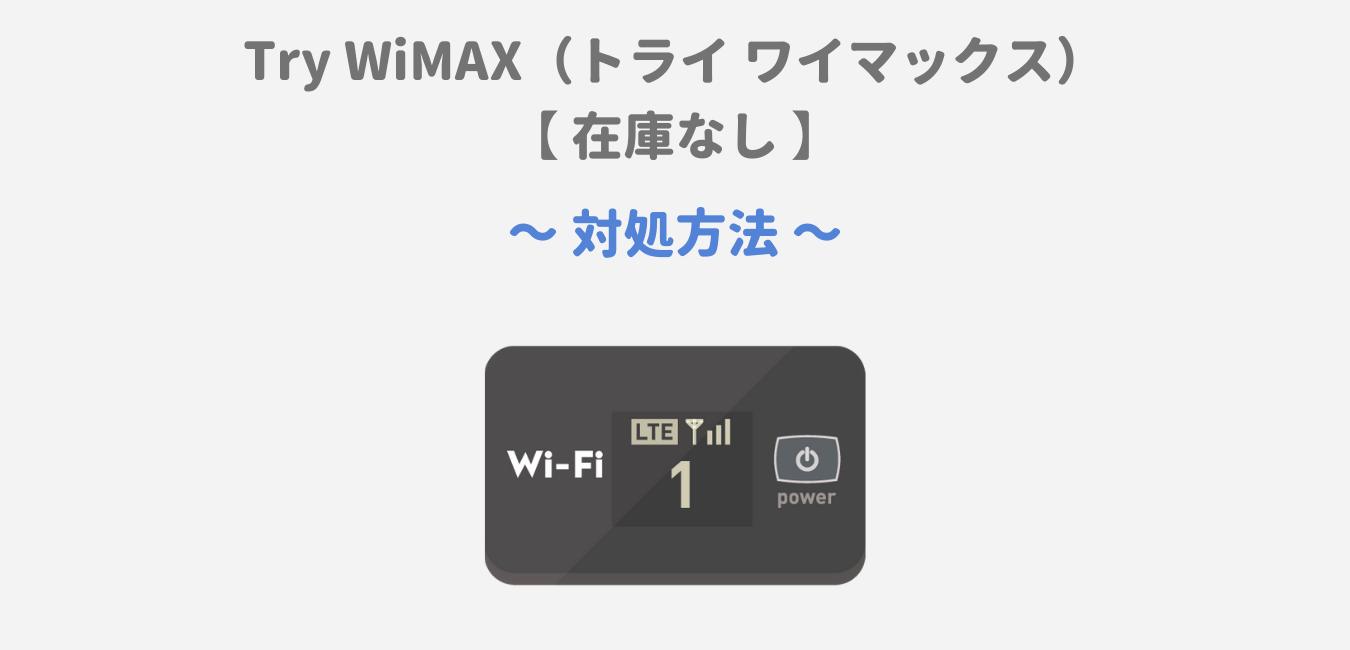 Try WiMAX 在庫なしの対処方法!