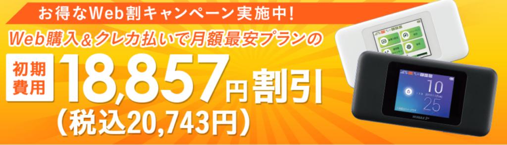 初期費用0円のWEB割キャンペーン