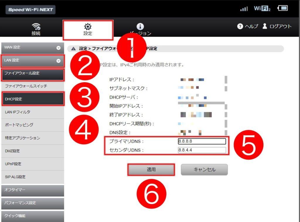 「Speed-Wi-Fi-NEXT設定ツール」ファイヤウォール設定画面