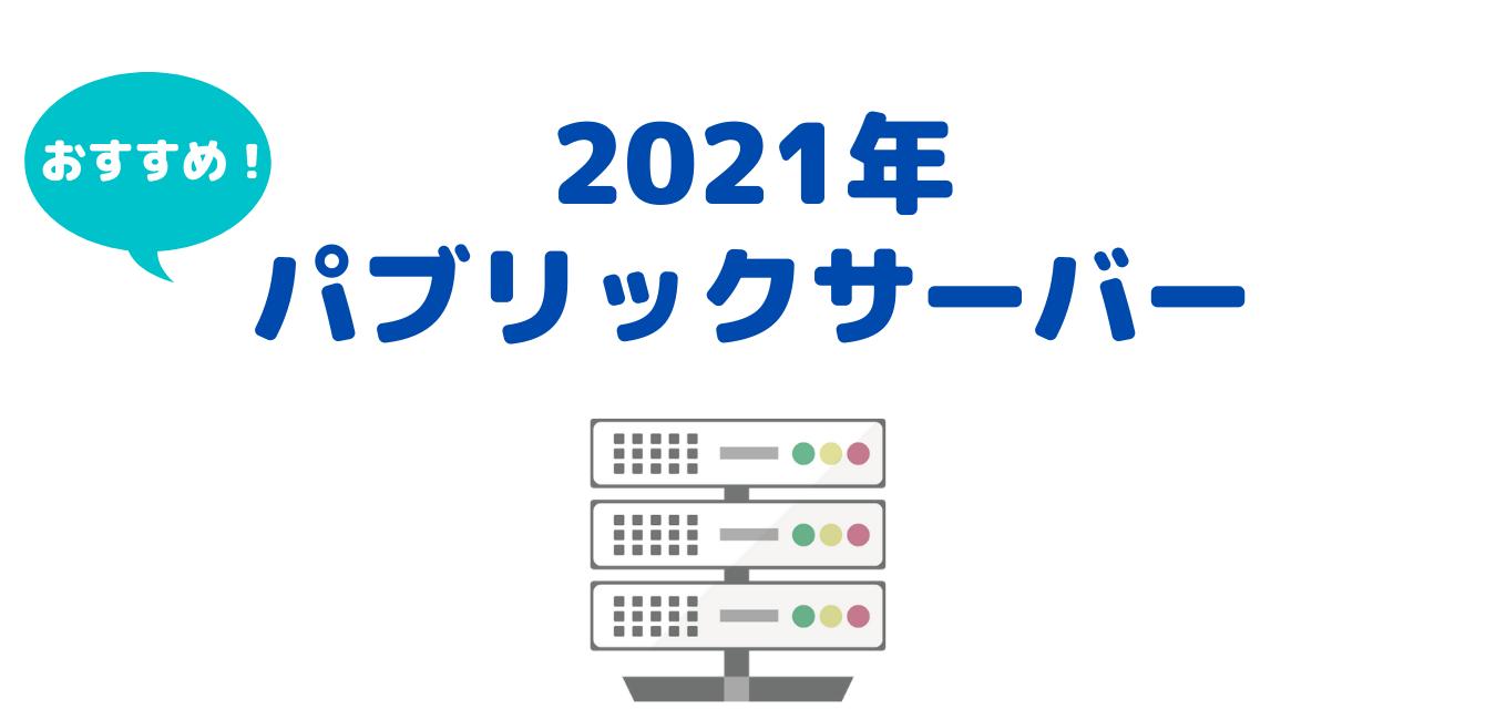 【2021年】オススメのパブリックDNSサーバー