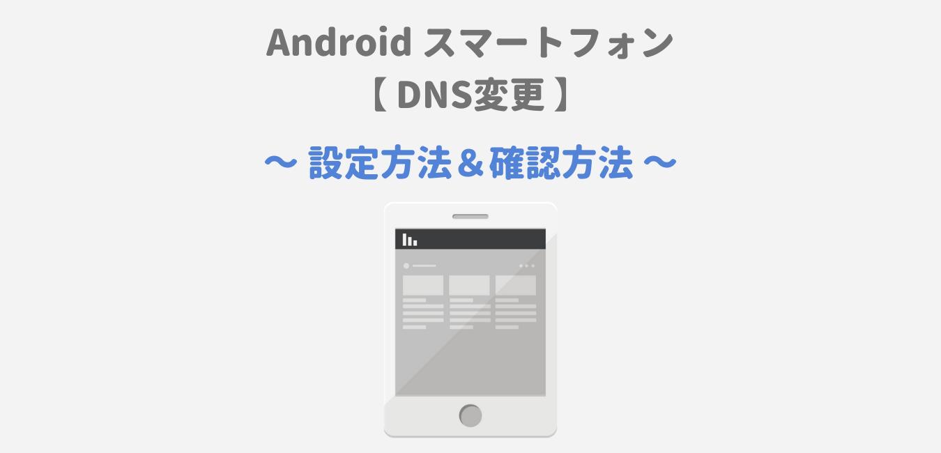 【Android スマートフォン】DNSサーバー設定・変更方法