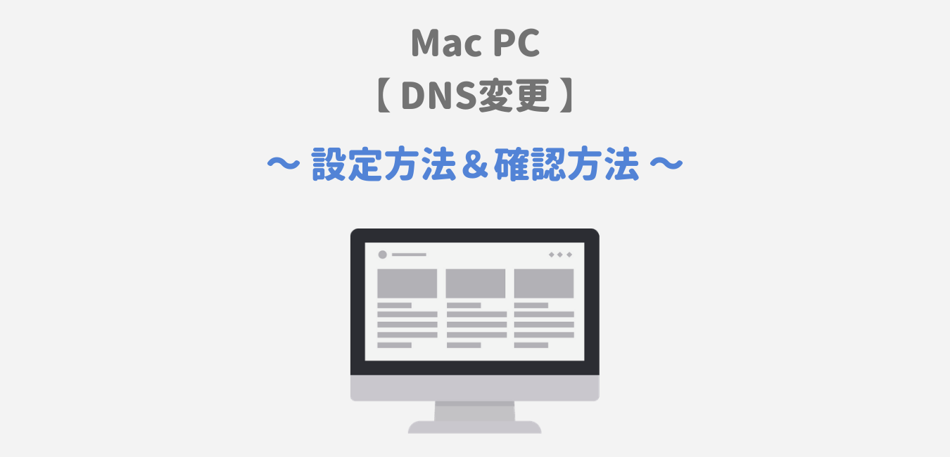 【Mac PC】DNSサーバー設定・変更方法