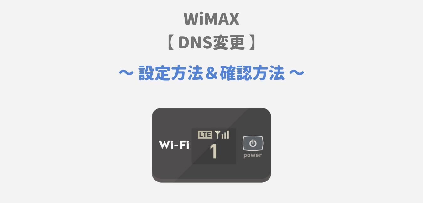 【WiMAX】DNSサーバー設定・変更方法
