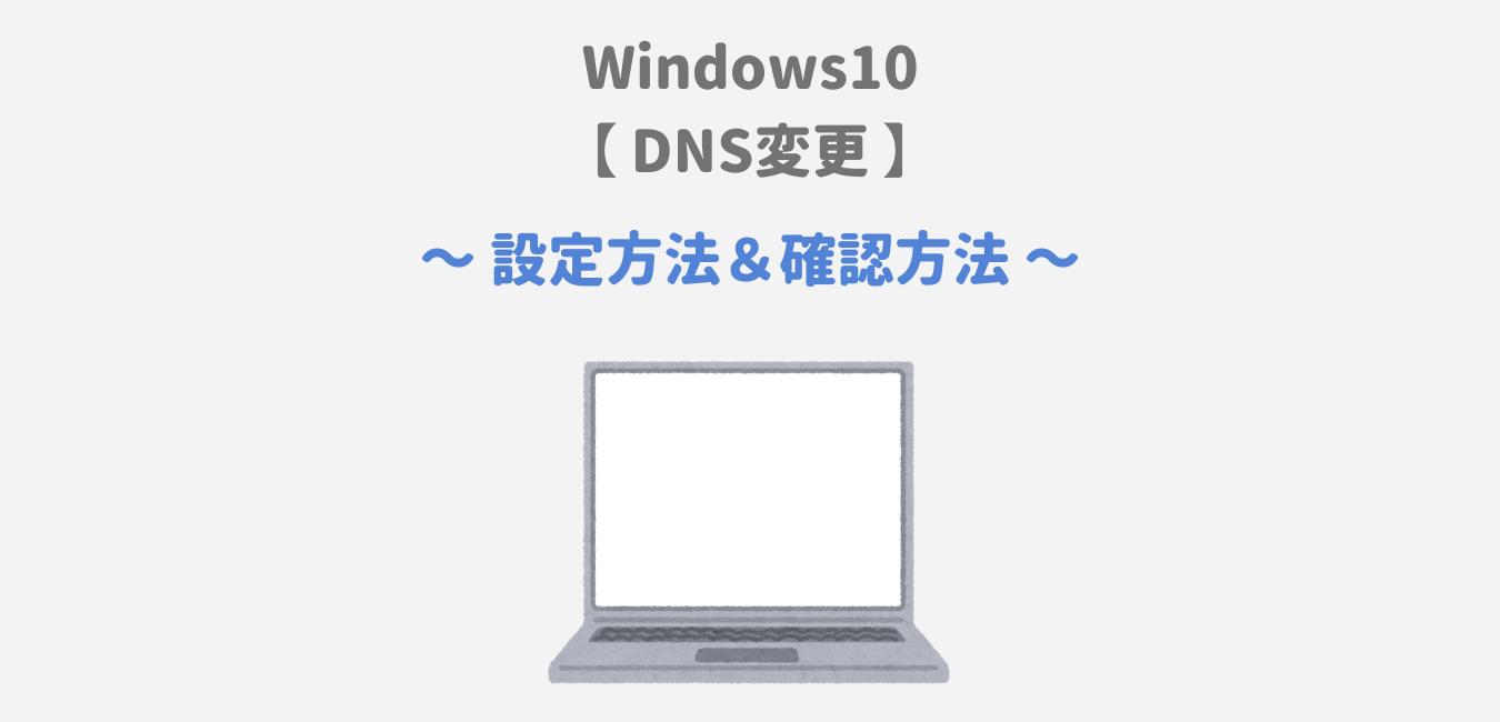 【Windows10】DNSサーバー設定・変更方法