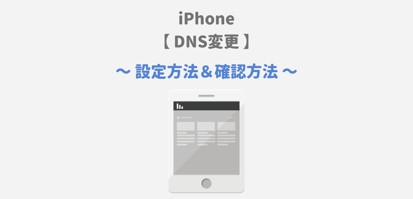 【iPhone・iPad】DNSサーバー設定・変更方法