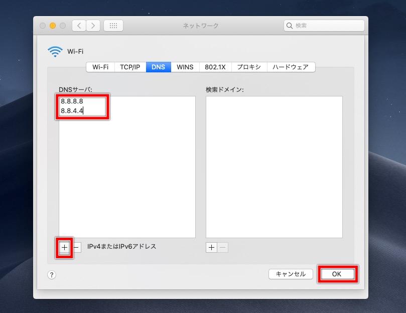DNSサーバー入力画面