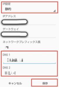 IPアドレス設定が画面