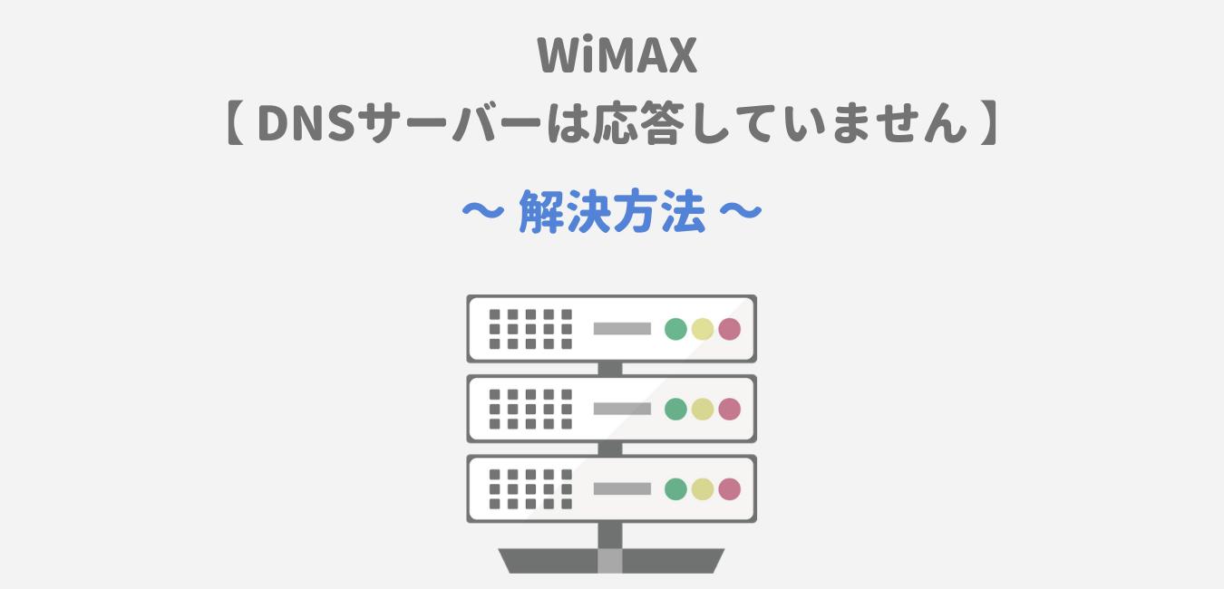 WiMAX「DNSサーバーは応答していません」解決方法!