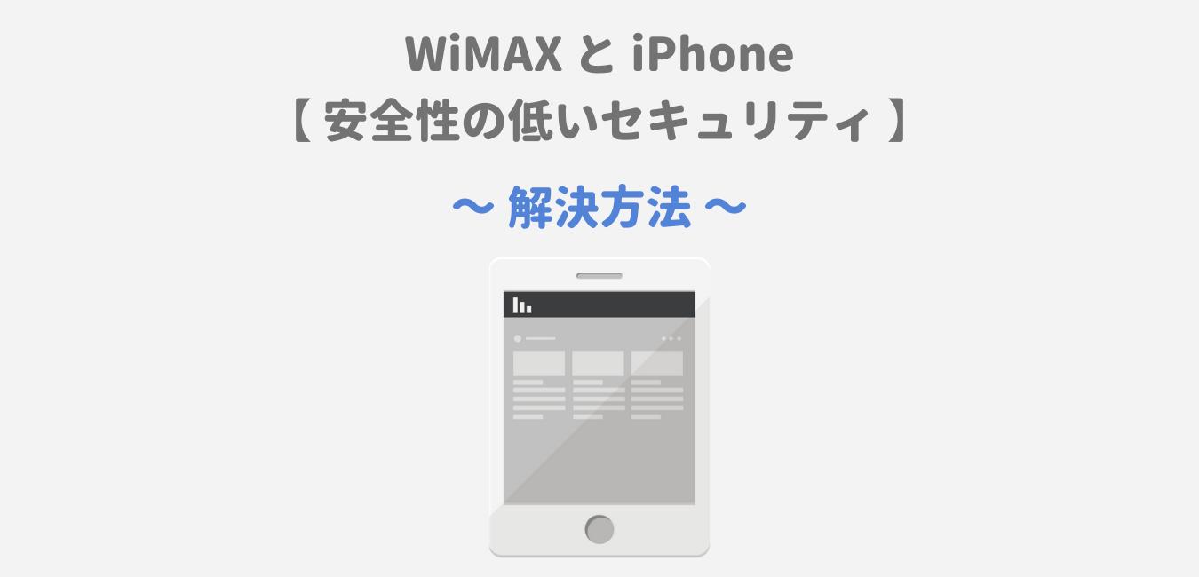 WiMAXとiPhone接続時「安全性の低いセキュリティ」解決方法!