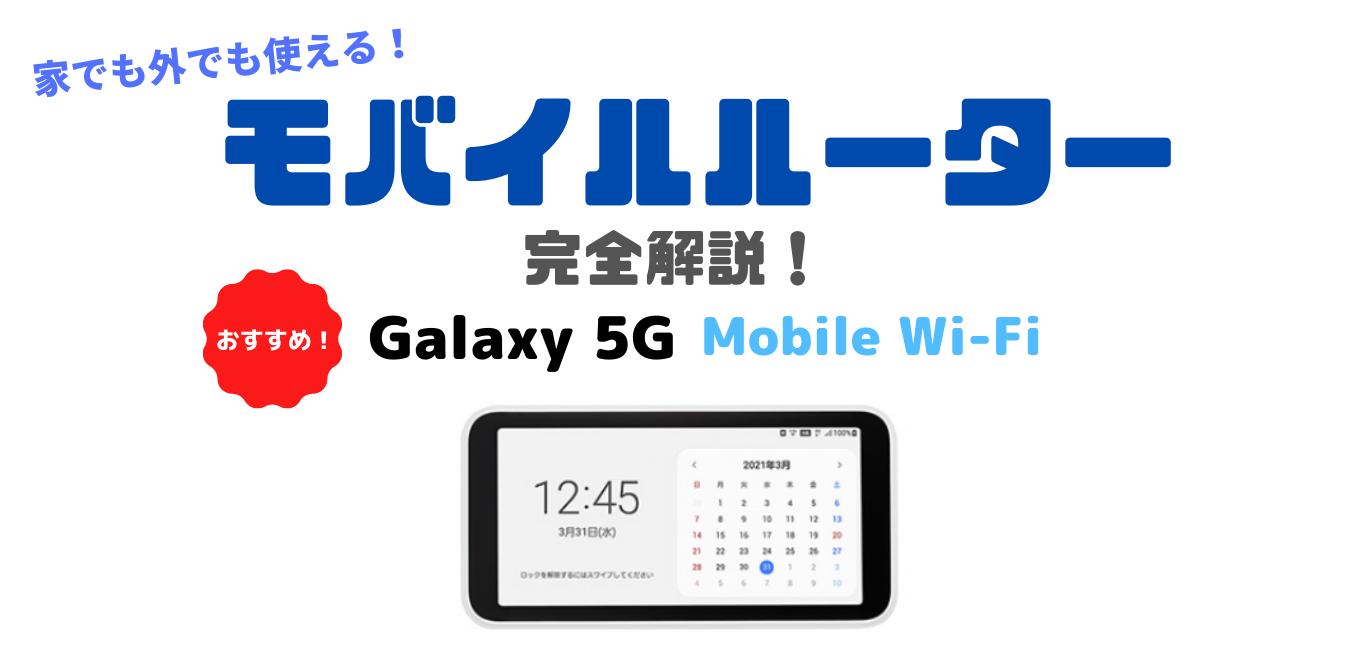 WiMAXモバイルルーター完全解説!