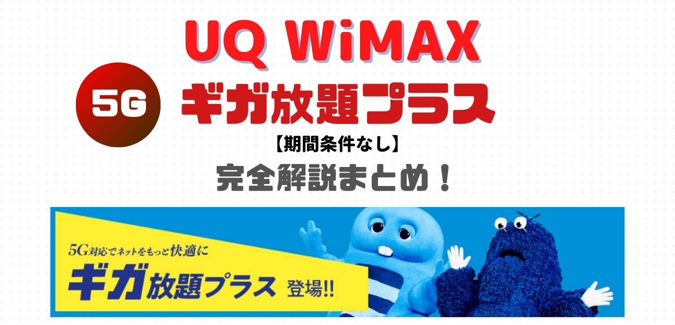 【UQ WiMAX+5G (期間条件なし)】完全解説!|ギガ放題プラス