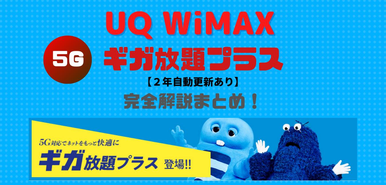 【UQ WiMAX+5G (2年自動更新あり)】完全解説!|ギガ放題プラス