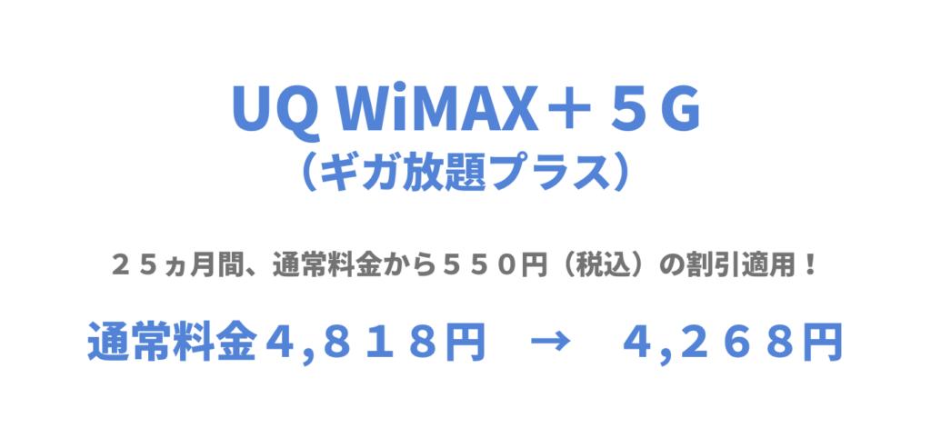 UQWiMAX+5Gはじめる割