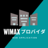 WiMAXプロバイダ