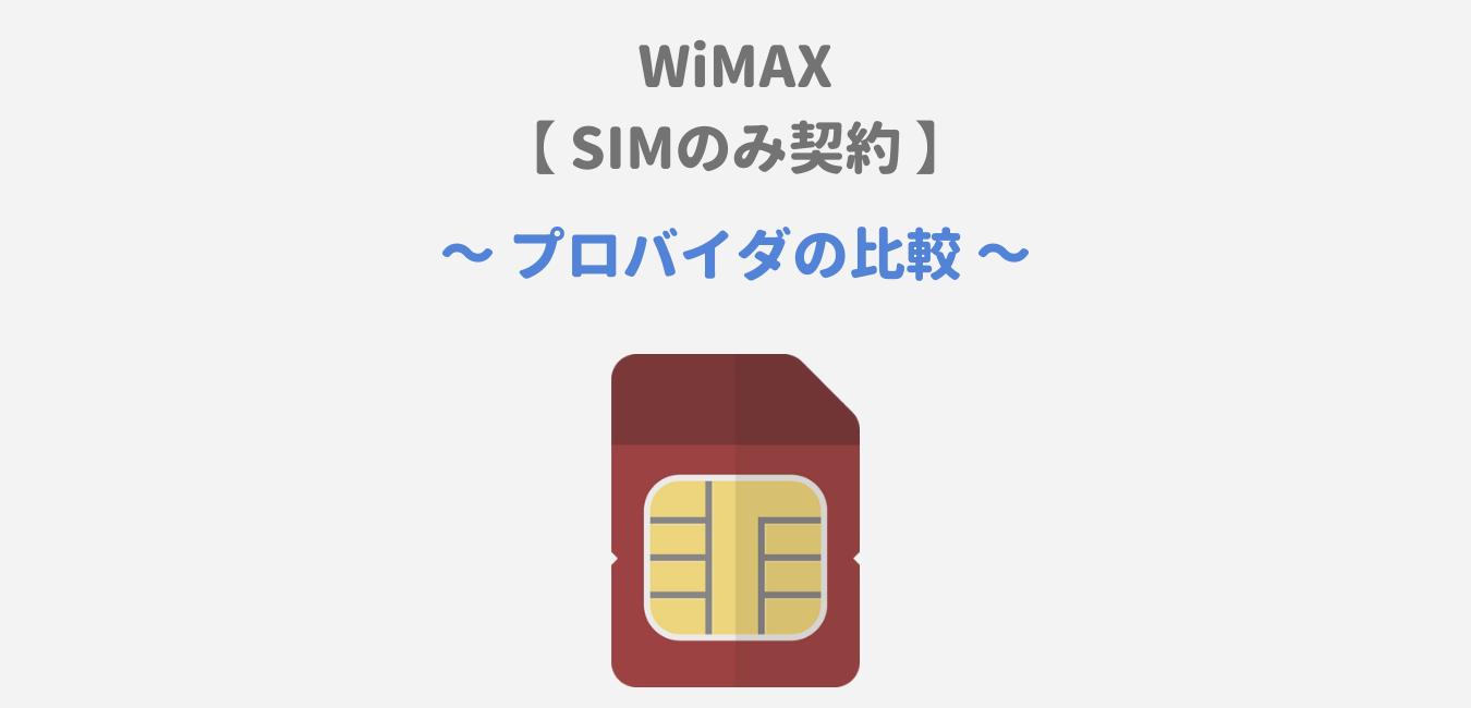 【完全比較】WiMAXをSIMのみ契約できるプロバイダ