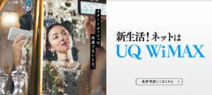 UQWiMAX(ギガ放題プラン)