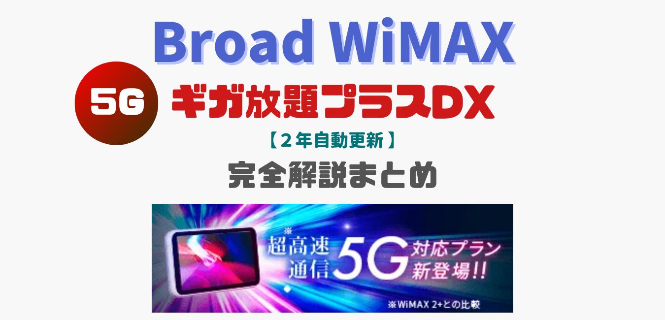 【Broad WiMAX】ギガ放題プラスDX(2年)プランを完全解説!